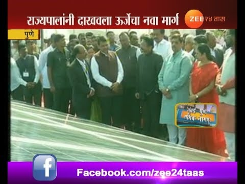 Pune | CM And Governor | Inaugurated Solar Power Project At Raj Bhavan