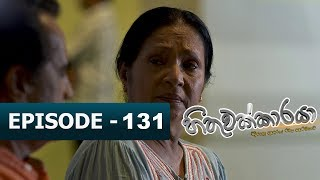Hithuwakkaraya | Episode 131 | 02nd April 2018 Thumbnail