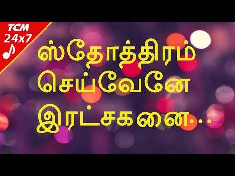 Sthothiram Seivenae - Tamil Christian Songs ( HD ) | ஸ்தோத்திரம் செய்வேனே...