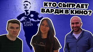 КЕК Юнайтед: Маша Командная и Нобель Арустамян