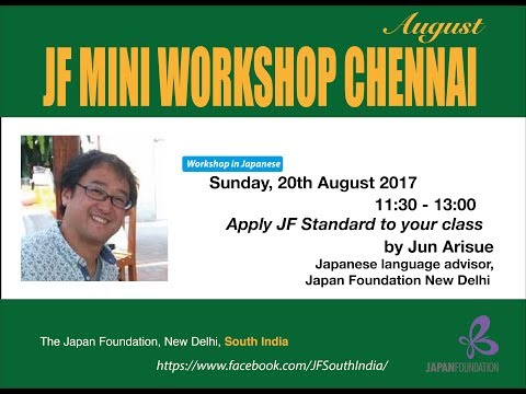 JF Mini Workshop in Chennai 2017/8/20
