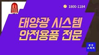 태양광 야간CCTV, 야간감시카메라 야간적외선카메라 야…