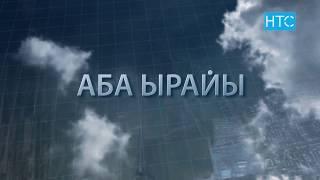 Өлкө аймагындагы 16.02.19 болгон аба ырайы / НТС