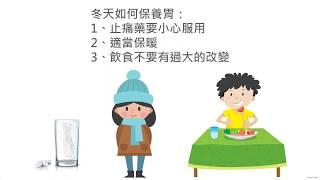 消化性潰瘍 – 冬季常見的腸胃道疾病 PART 2