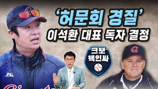 [속보] 허문회 감독 경질, 단장과 불화의 결말 / 서튼은 처음부터 3년 계약(ft. 154km 윤성빈)