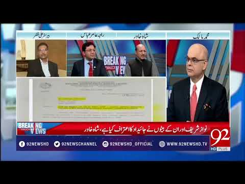 Why NAB Has Summoned Ali Jahangir Siddique ???