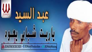 Abd El Sayed -  Yaret Shababe Ye'od / عبدالسيد - ياريت شبابي يعود