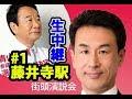 青山繁晴・長尾敬【1】応援演説生中継!左翼の妨害!藤井寺駅【衆議院選挙2017】自民党