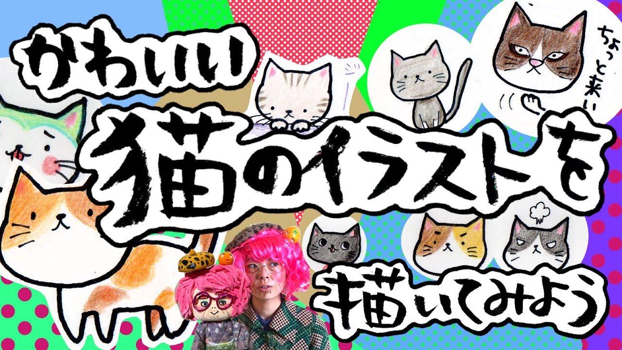 イラスト 描き方】簡単♡かわいい猫のイラストを描いてみよう【how to