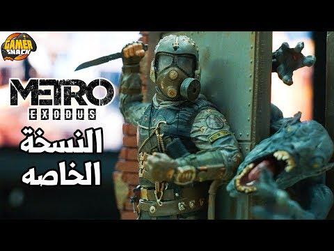 Metro Exodus 📦😍النسخة الخاصه والإعلاميه