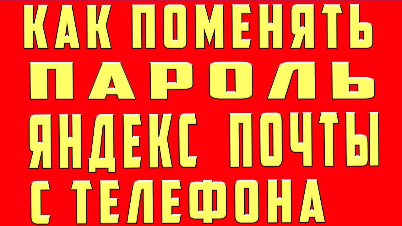 Яндекс Почта Как Сменить Пароль в Яндекс Почте с Телефона ...