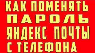 как сменить пароль на Яндекс почте