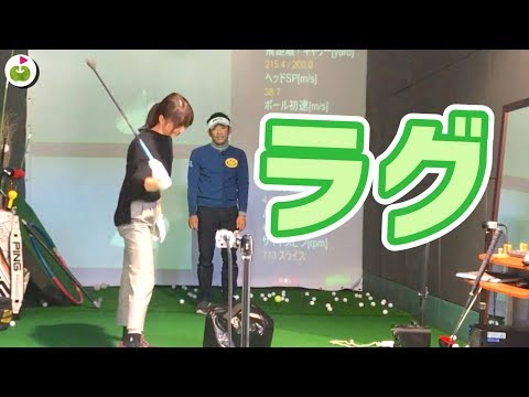 ゴルフのミスショットを減らすラグ(時間差)の作り方【森守洋プロとスイング改造】
