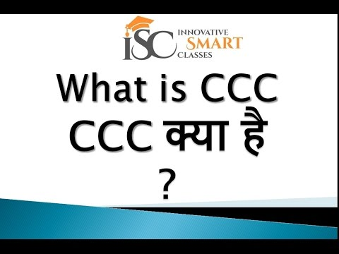 CCC information in hindi