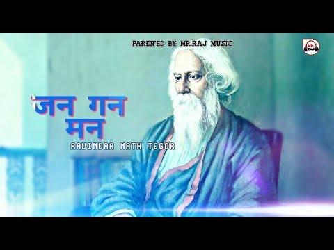 जन गन मन | RAVINDAR NATH TEGOR | ਜਨ ਹਨ ਮਨ | Mr.RAJ MP3 |