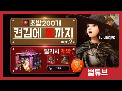 """(검은사막M)켠김에""""동""""까지  초밥 200개 강화도전"""