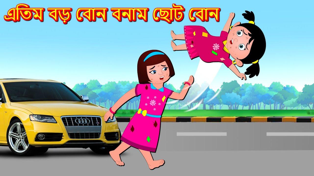 Download এতিম বড় বোন বনাম ছোট বোন   Bangla Golpo   Bangla Cartoon   Bangla Comedy Videos   Thakurmar Jhuli