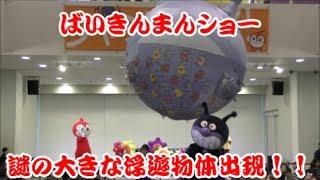 ばいきんまんのショーになります。 大きな丸い浮遊物体の正体は!? 最...