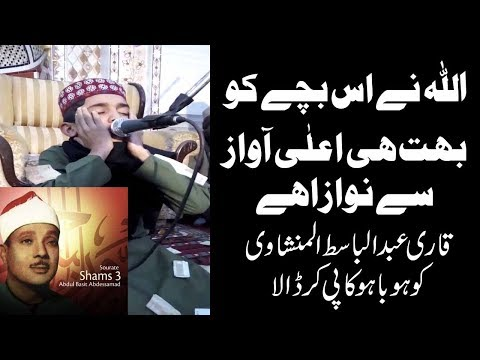 pakistani-young-qari-beautiful-voice-like-qari-abdul-basit-as-samad-|-latest-quran-recitaion