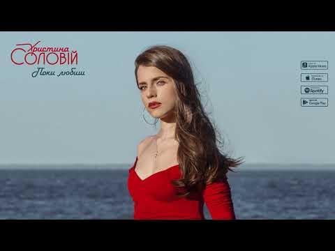 Христина Соловій – Поки любиш
