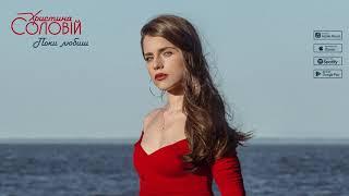 Христина Соловій - Поки любиш ( audio)