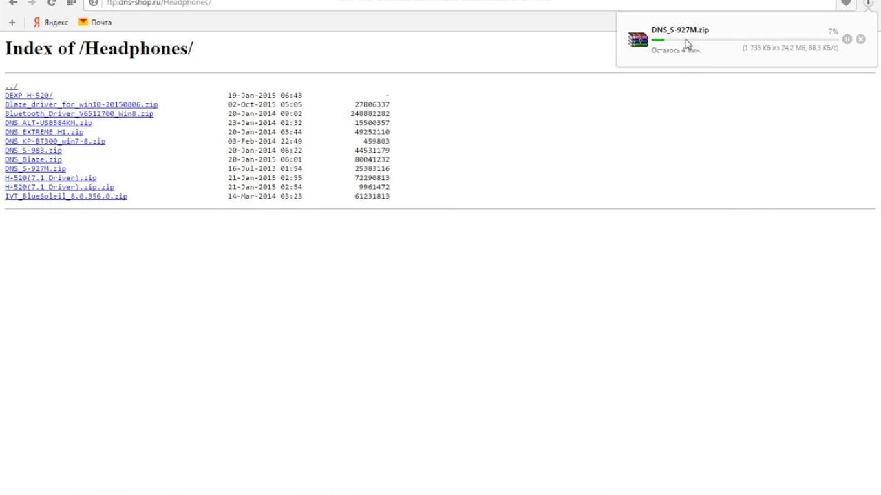 Скачать dns драйвер wi fi mp3 в качестве 320 кбит.