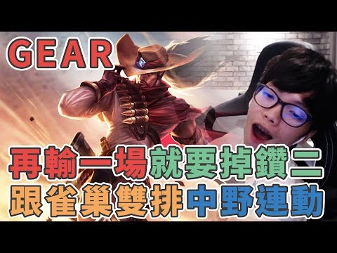 【Gear】從HKE出來的都跟牛有仇?花輪與超競導師霸氣開砍!