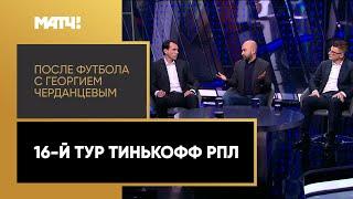 После футбола с Георгием Черданцевым Выпуск от 29 11 2020