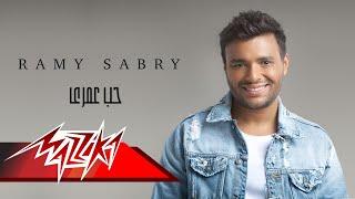 Hob Omry - Ramy Sabry حب عمرى - رامى صبرى