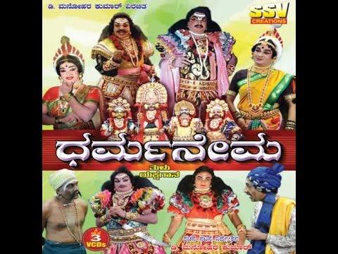 Dharmanema_Tulu_Yakshagana_VCD_Promo   I   Karavali Corner