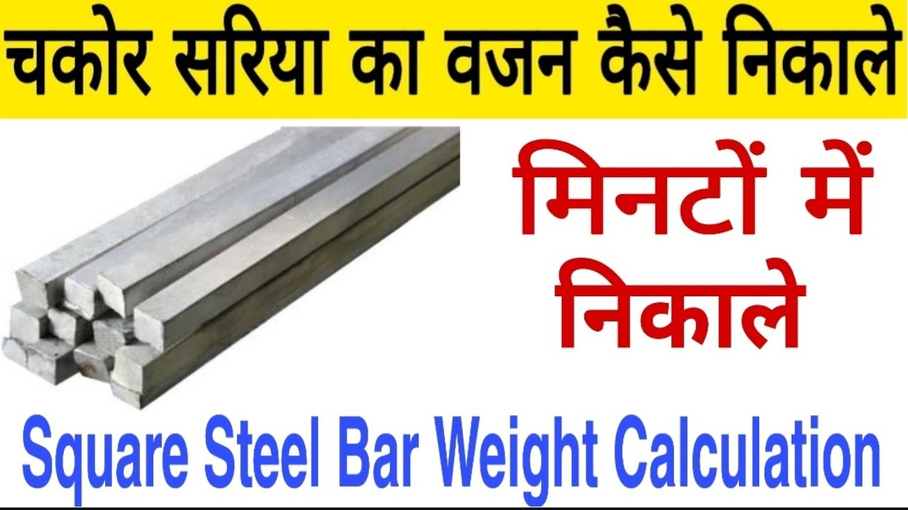 How To Calculate Square Steel Bar Weight Formula Chkor Sariya Ka Kaise Nikale