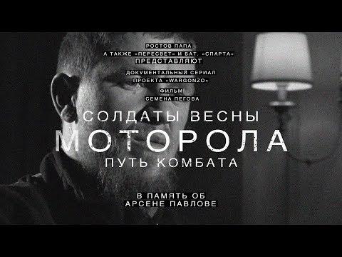 Документальный сериал 'Солдаты