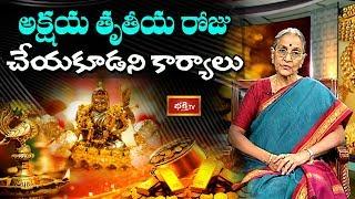 అక్షయ తృతీయ రోజు చేయకూడని కార్యాలు..! || Dr N Anantha Lakshmi || Bhakthi TV
