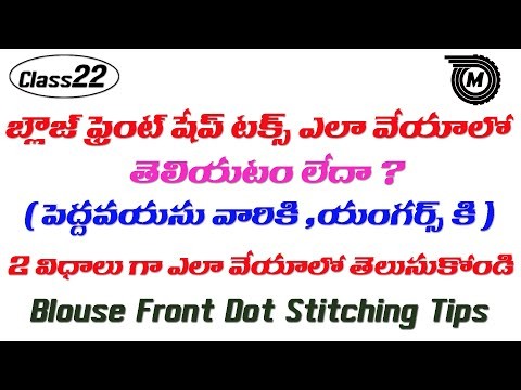 Blouse Front Dot Stitching Tips In Telugu || Tailoring Class 22