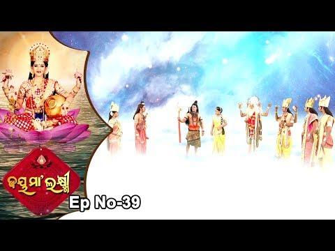 Jai Maa Laxmi | Odia Mtholgical & Devotional Serial | Full Ep 39