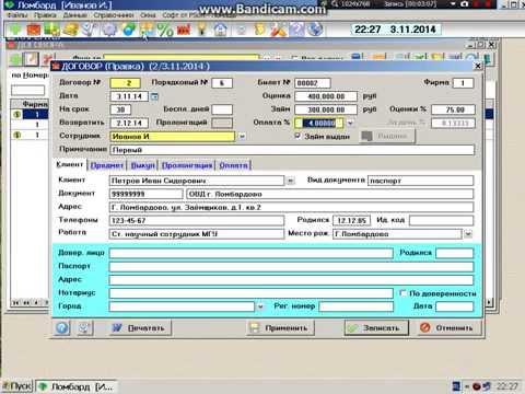Программа Автоломбард - отчетность за любой период времени.
