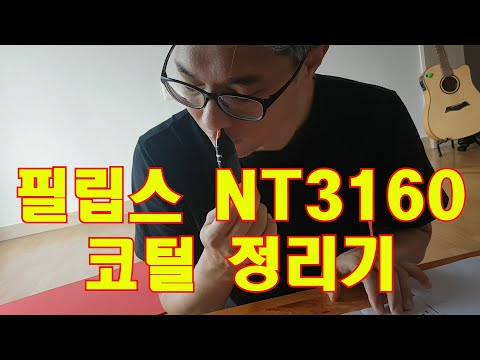 [언빡싱] 필립스 코털 정리기 NT3160