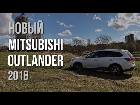 Видео тест драйв митсубиси аутлендер 2018 года