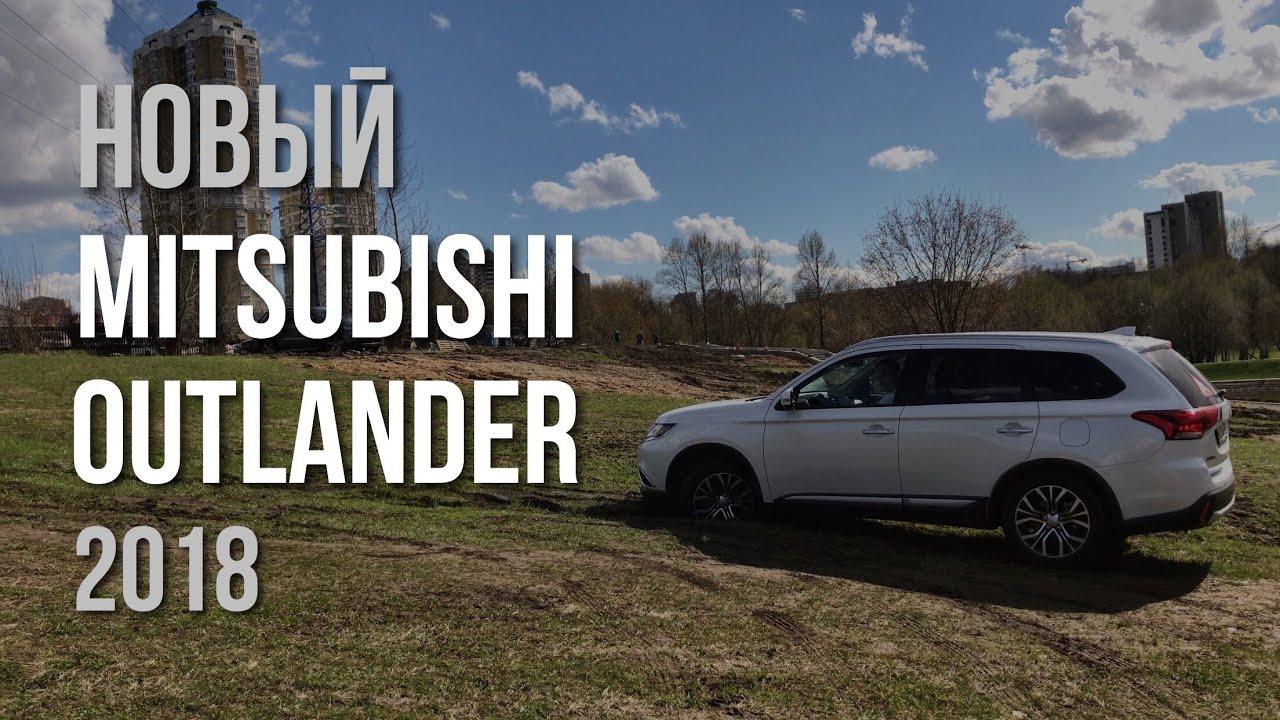 Mitsubishi Outlander 2018 Тест Драйв и Обзор
