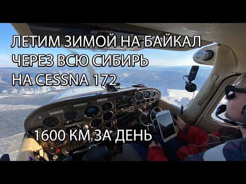 Зимний Полет. Новосибирск-Красноярск-Иркутрск. Летим на Байкал