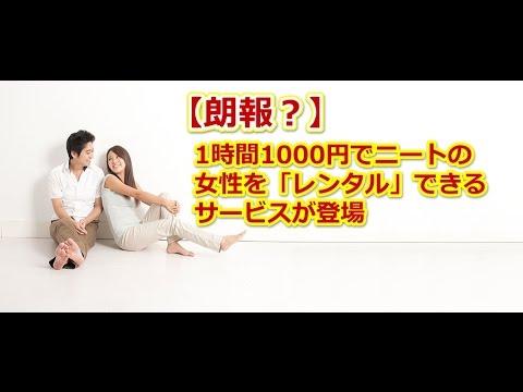 【朗報?】1時間1000円でニートの女性を「レンタル」できるサービスが登場