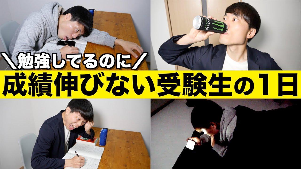 勉強してるのに成績伸びないヤツの1日の過ごし方