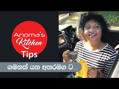 Anoma's Kitchen Tips # 63 - ගමනක් යන අතර මගට - When Going  on a Trip