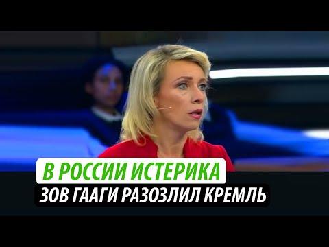 В России истерика. Зов Гааги разозлил Кремль
