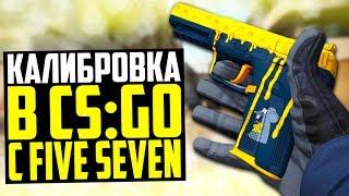КАЛИБРОВКА В CS GO 2 C FIVE SEVEN