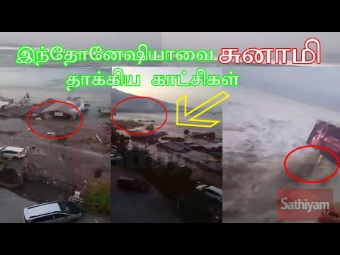 TSUNAMI | இந்தோனேஷியாவை சுனாமி தாக்கிய காட்சிகள் | #INDONESIA | #EARTHQUAKE | #SUMATRA | #TSUNAMI