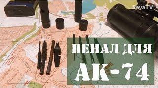 Лайфхаки с пеналом үшін АК-74 калибрлі 5.45