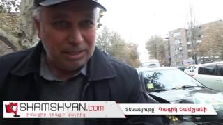 Վրաերթ ավտովթար Երևանում  բնակիչներն բարձրաձայնում են  «Մեղքի իրենց բաժինն ունեն պատկան մարմինները»
