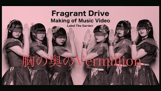 「胸の奥のVermillion」Making of Music Video / Fragrant Drive(フラグラントドライブ)