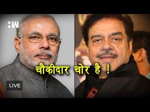 शत्रुघ्न सिन्हा भड़के, नरेंद्र मोदी तानाशाही है, चौकीदार चोर है